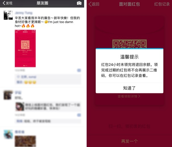 qq,微信先后上线面对面红包,qq二维码刷屏朋友圈图片