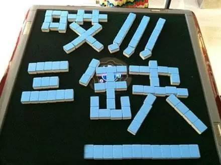 点解广州人出售打麻将?本人表示非常同意!是怎样表情包钟意的图片