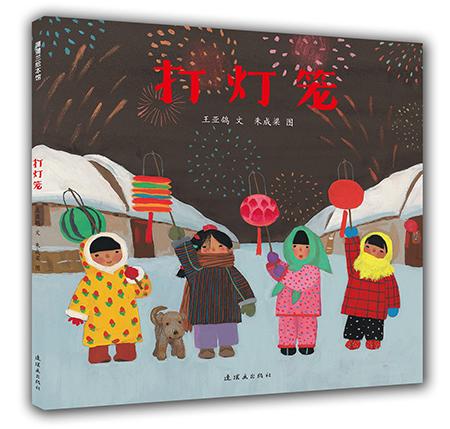 一本图画书,打开了孩子对新年所有的期盼