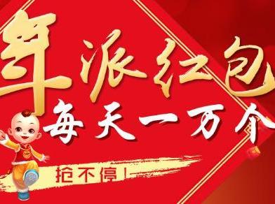 雪山贷app新年红包每天1万个先到先得可提现!