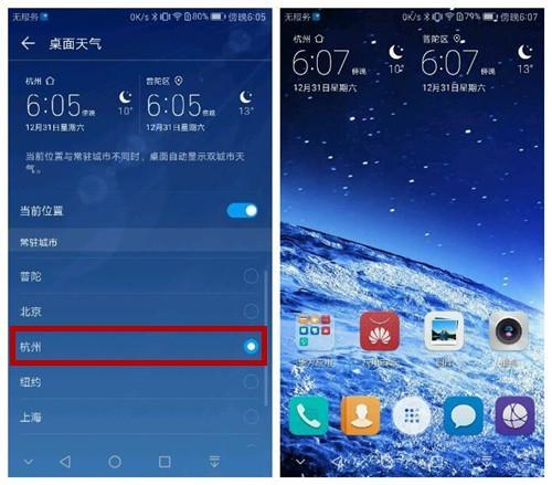 华为手机新玩法:教你如何在桌面显示2个城市天气图片