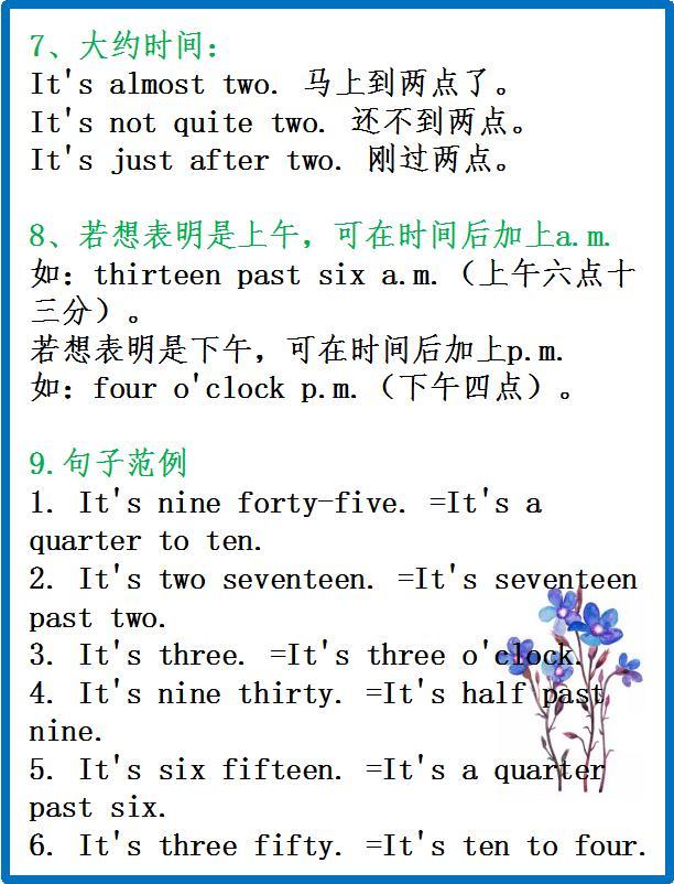 英语特级教师:英语中时间表达是重中之重!必须