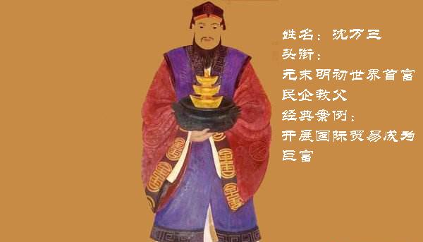 沈万三的权商之道:中国人都应该知道的财富机密!