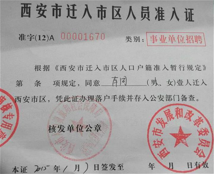 中山市公安局户籍科_户籍证明(或经公安网核查后的《户口簿》复印件); (4)在本市市区合法
