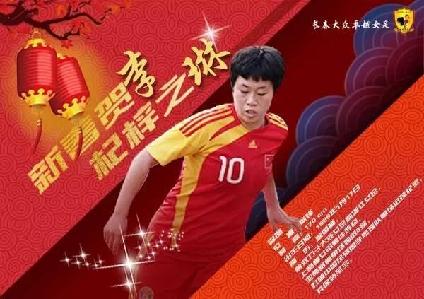 长春女足迎新春再添新援  她曾代表中国单场打进8球