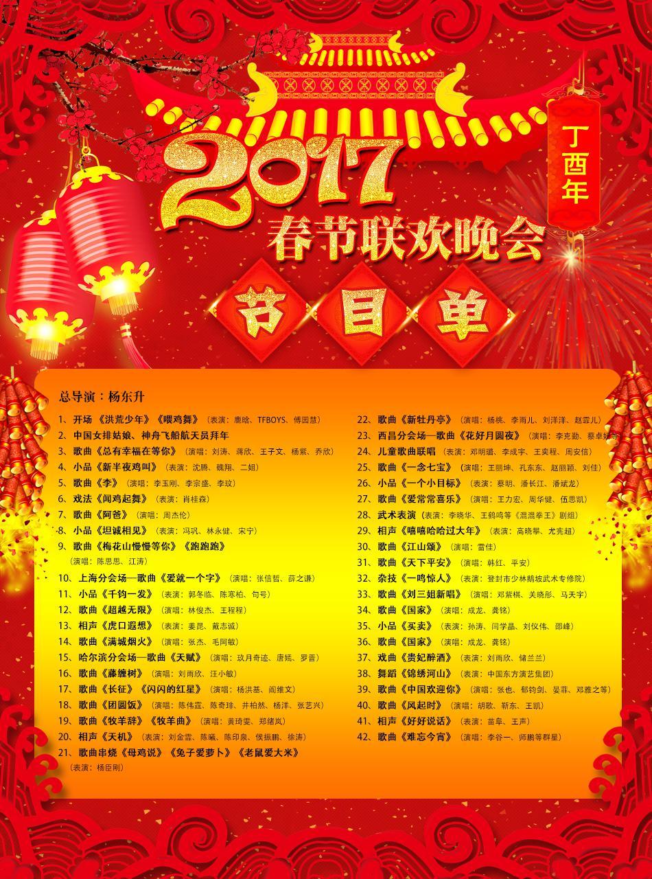 2017年春晚小品节目单。