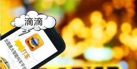 上海交通约谈滴滴
