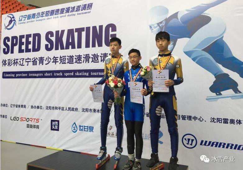 冰雪俱乐部动态:辽宁省青少年短