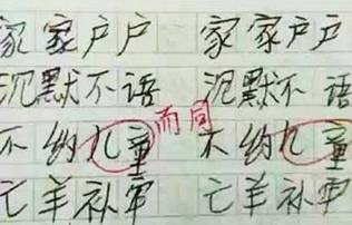 老师,这个成语,有动图为证!-考试得0蛋的孩子,卷子上都写了啥