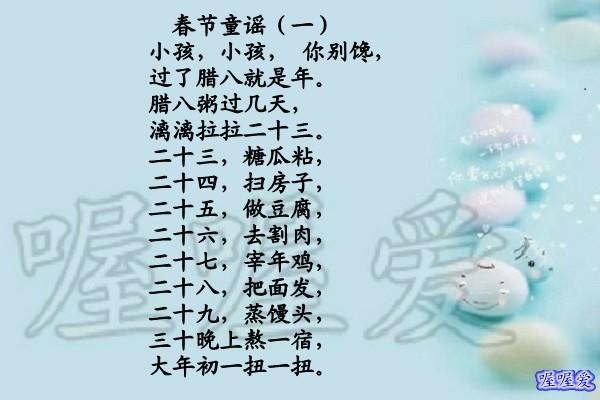 学春节童谣,添年味,打造懂习俗、知礼节的小达