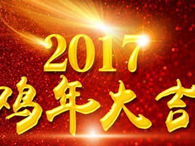2017年2月十二生肖运势(新年运势早知早转运)