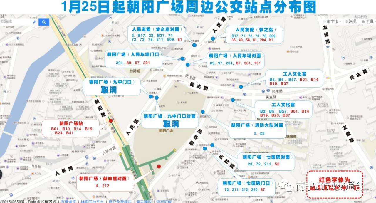今天起,南宁市火车东站南北广场公交线路(含brt)调整分布情况