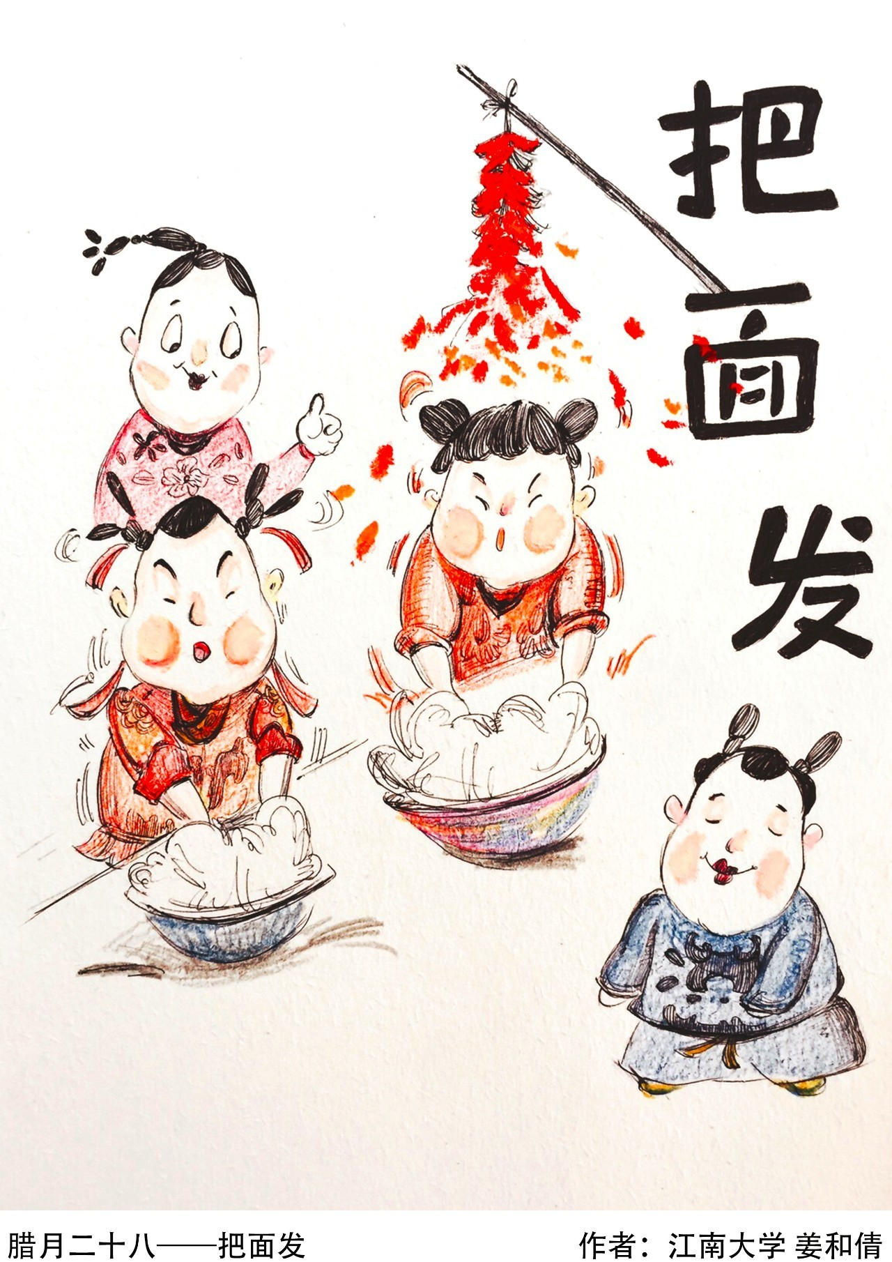 走心!刷爆微博的这套手绘传统年俗图,出自江南大学才女之手.