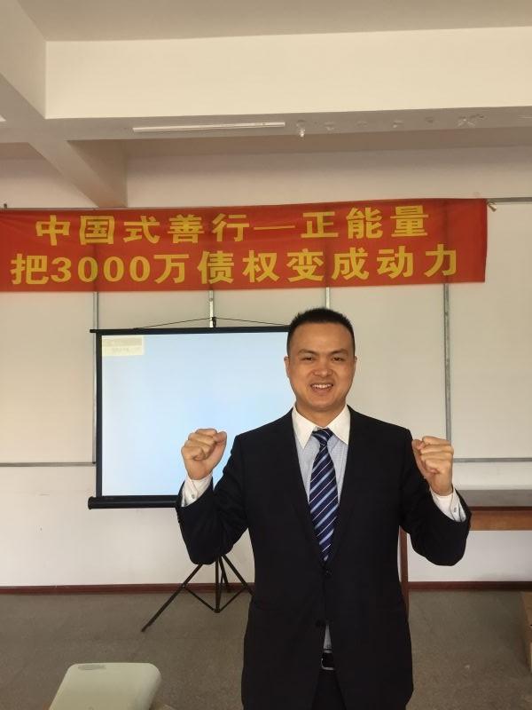 """中国式善行""""把3000万债权""""变动力"""