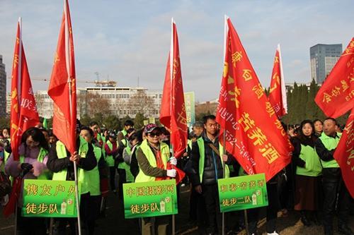 中国风景区摄影网蚌埠迎新春全民健身公益徒步活动