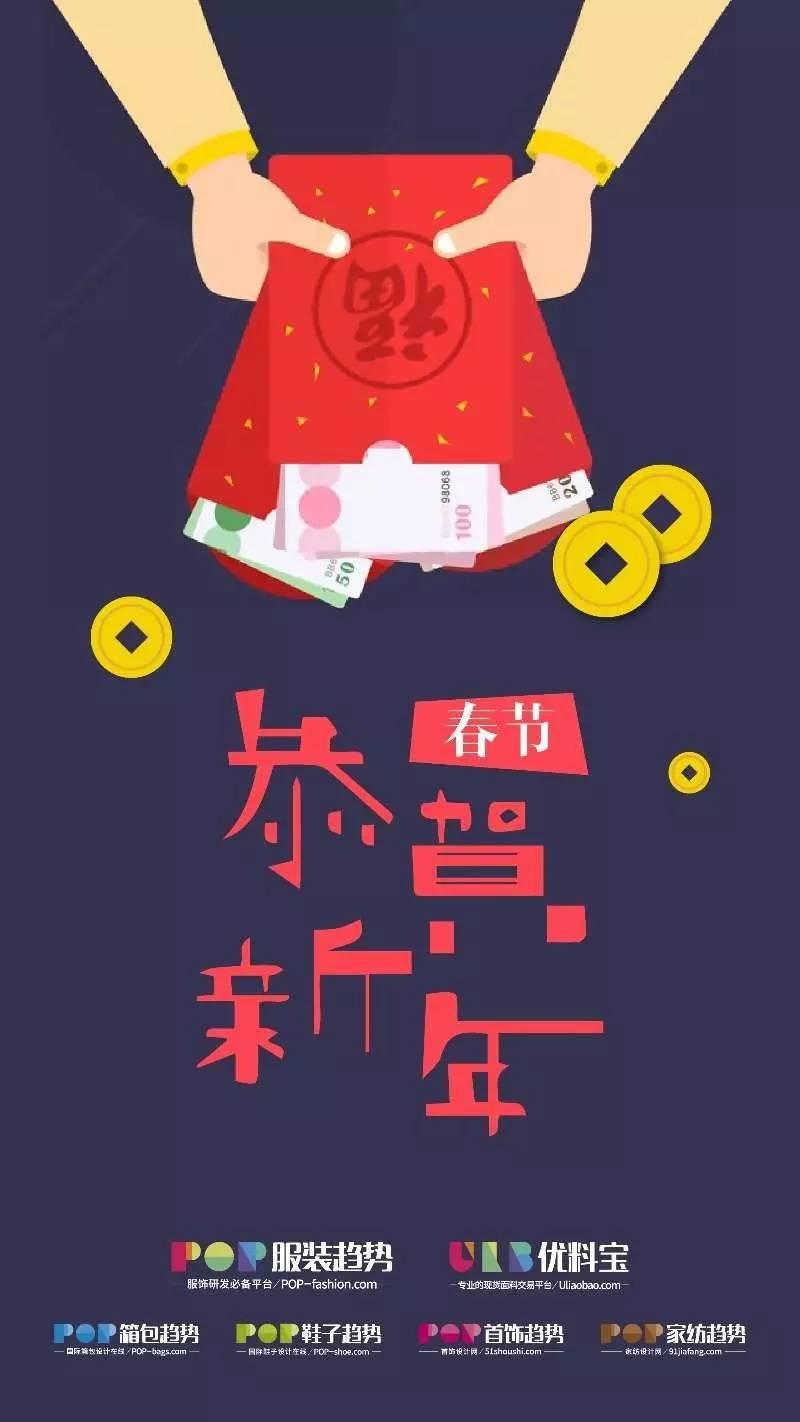 鸡年快乐pop手绘海报