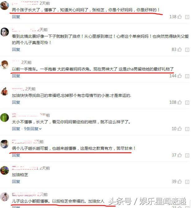 张柏芝儿子的这个行为再次被数万网友疯狂点赞,难怪柏芝不再婚