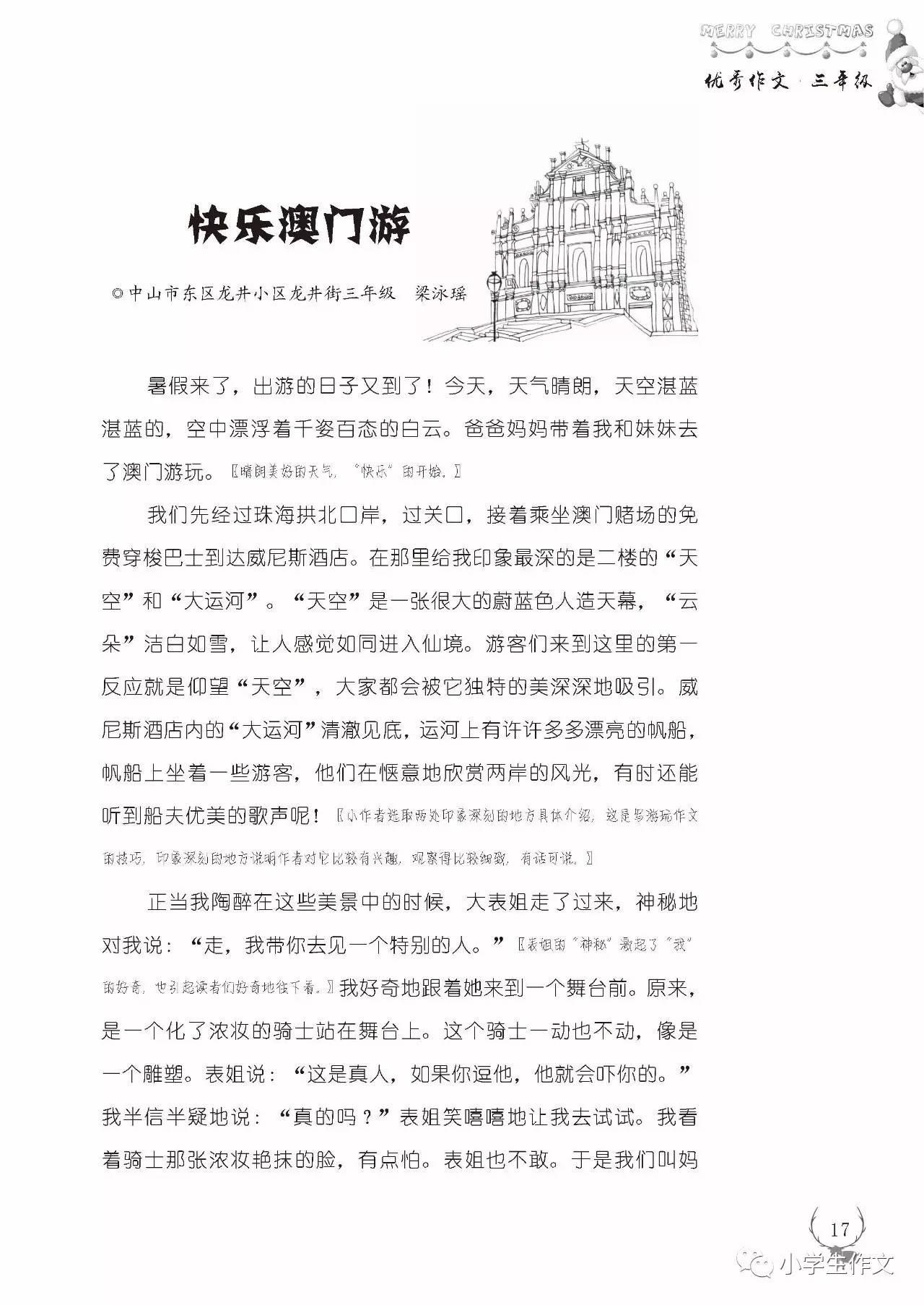 【免费领】新年杂志:小学作文小学创刊号+新年益阳礼物v杂志2017图片