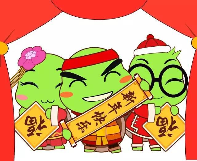 小龟更想送各位小伙伴 ——一组表情包 龟峰吉祥三宝贺年表情包来了图片