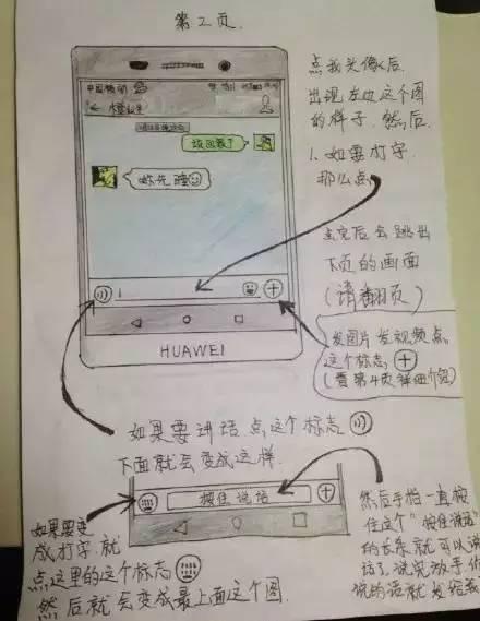 """一组手绘""""教爸妈使用微信说明书""""的图片悄然在网上走红,感动了不少人!"""