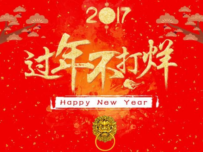 终于等到你,2017温州春节不打烊最强攻略!