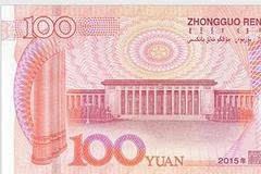 100元人民币,在这些国家能买到啥?