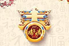 春节快乐、鸡年大吉!诚挚问候幸福前行的邮轮人