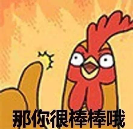鸡年大吉!你需要的鸡年表情包都在这里啦图片