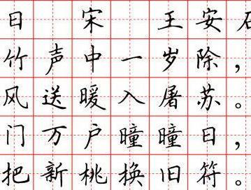 春节品鉴春节古诗《元日》:领略硬笔书法独有风韵图片