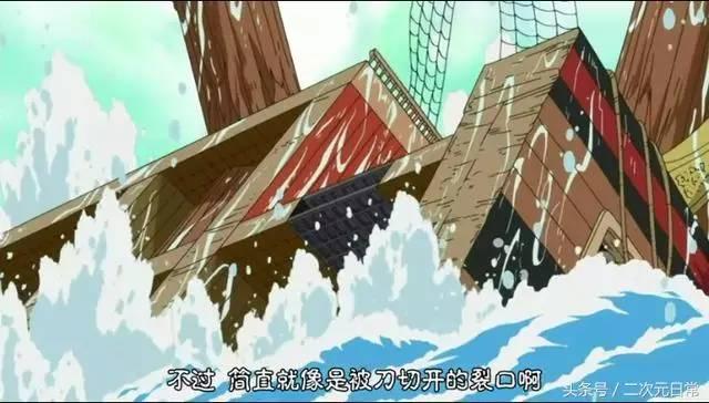 海贼王,两年后索隆一刀切了海贼船,如鹰眼最初出场一样