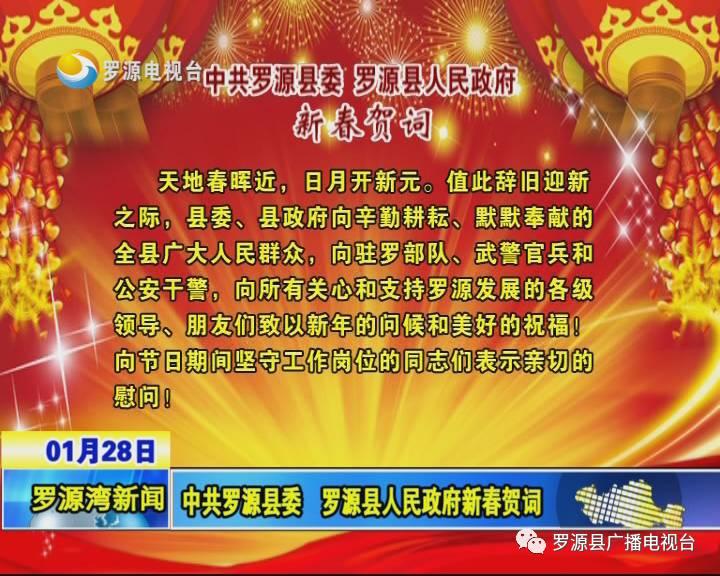 罗源县人民政府新春贺词