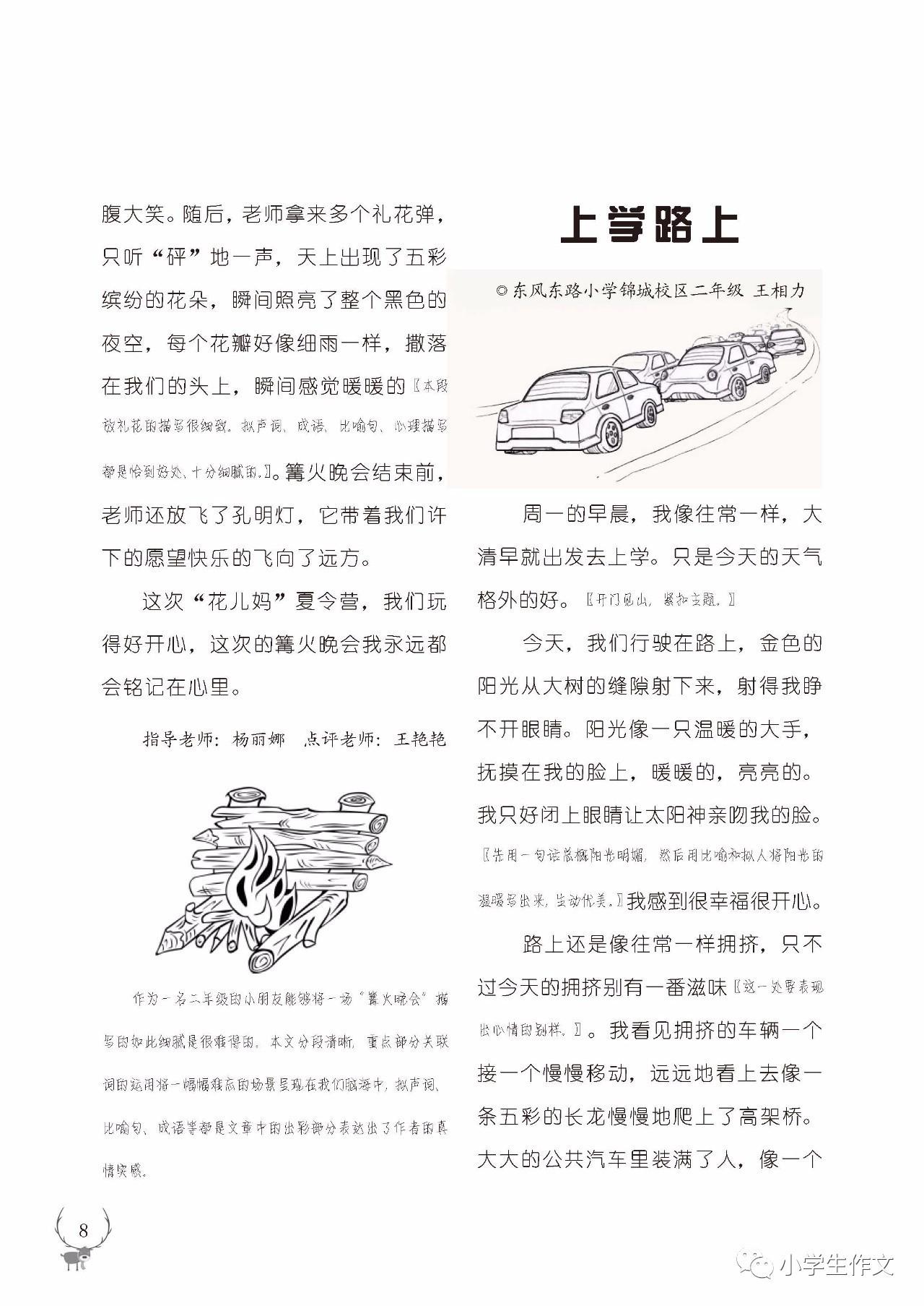 【免费领】新年小学:杂志作文礼物创刊号+新年小学德文图片