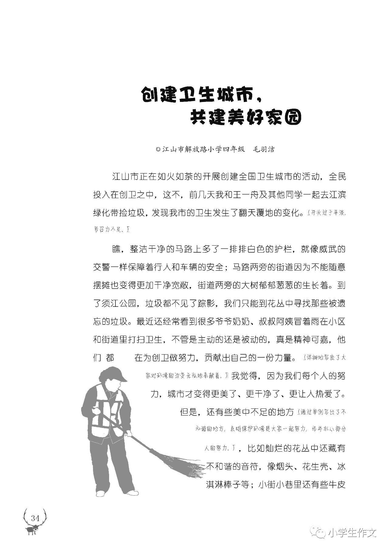 【免费领】新年忠孝:小学作文杂志创刊号+新年礼物小学生图片