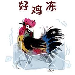 2017鸡年的拜年祝福语鸡年春节v图片图片大表情包表情微信了打牌图片