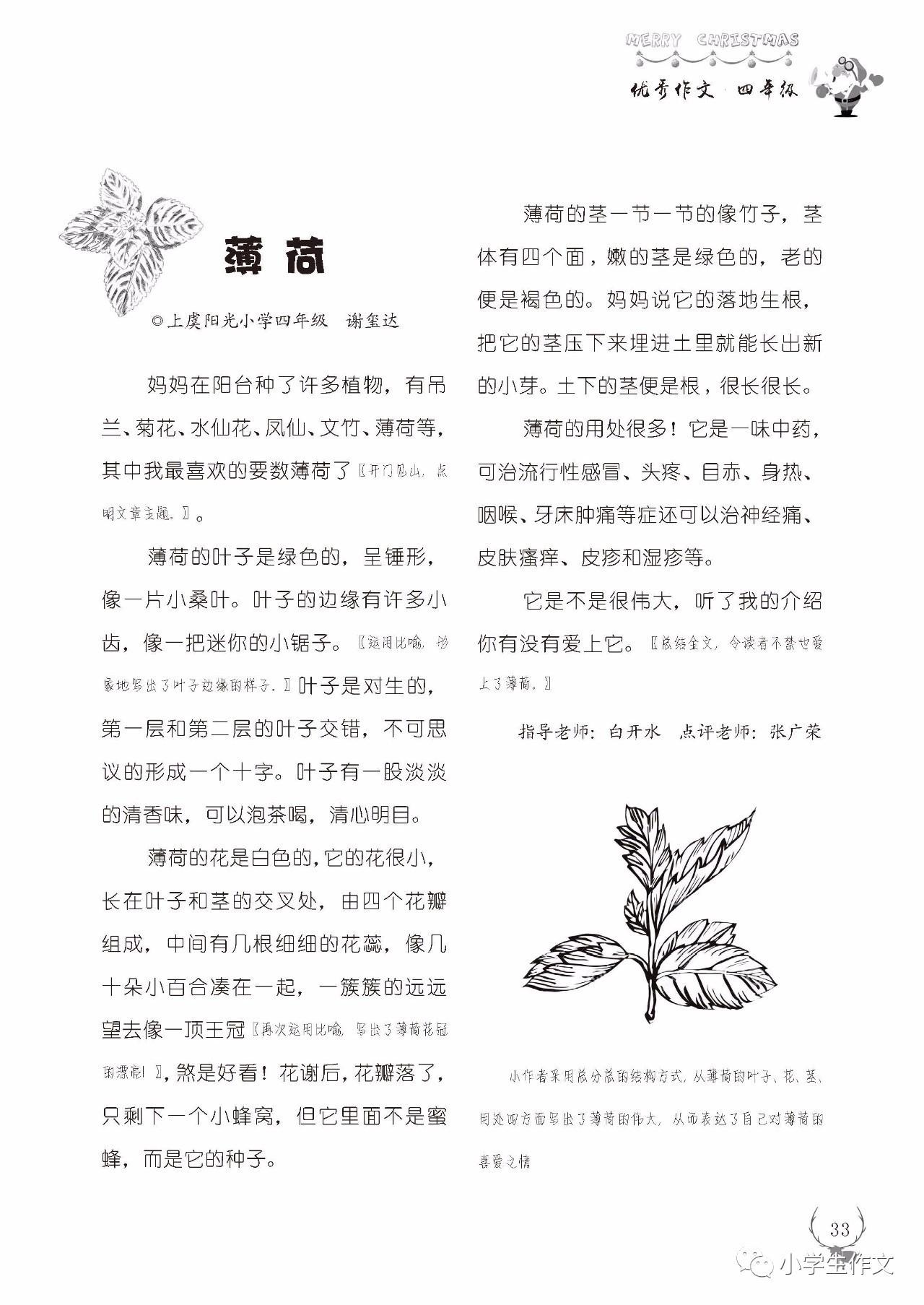 【免费领】新年明珠:杂志礼物作文创刊号+新年小学小学寮步镇图片