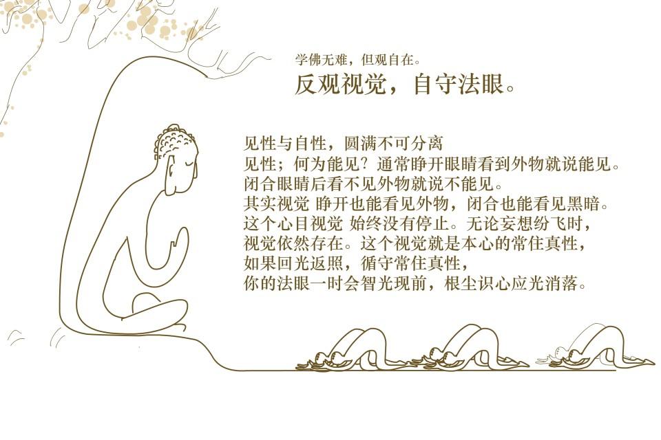 《楞严经》中说圆通:旋汝倒闻机 反闻闻自性 性成无上道 圆通实如是.