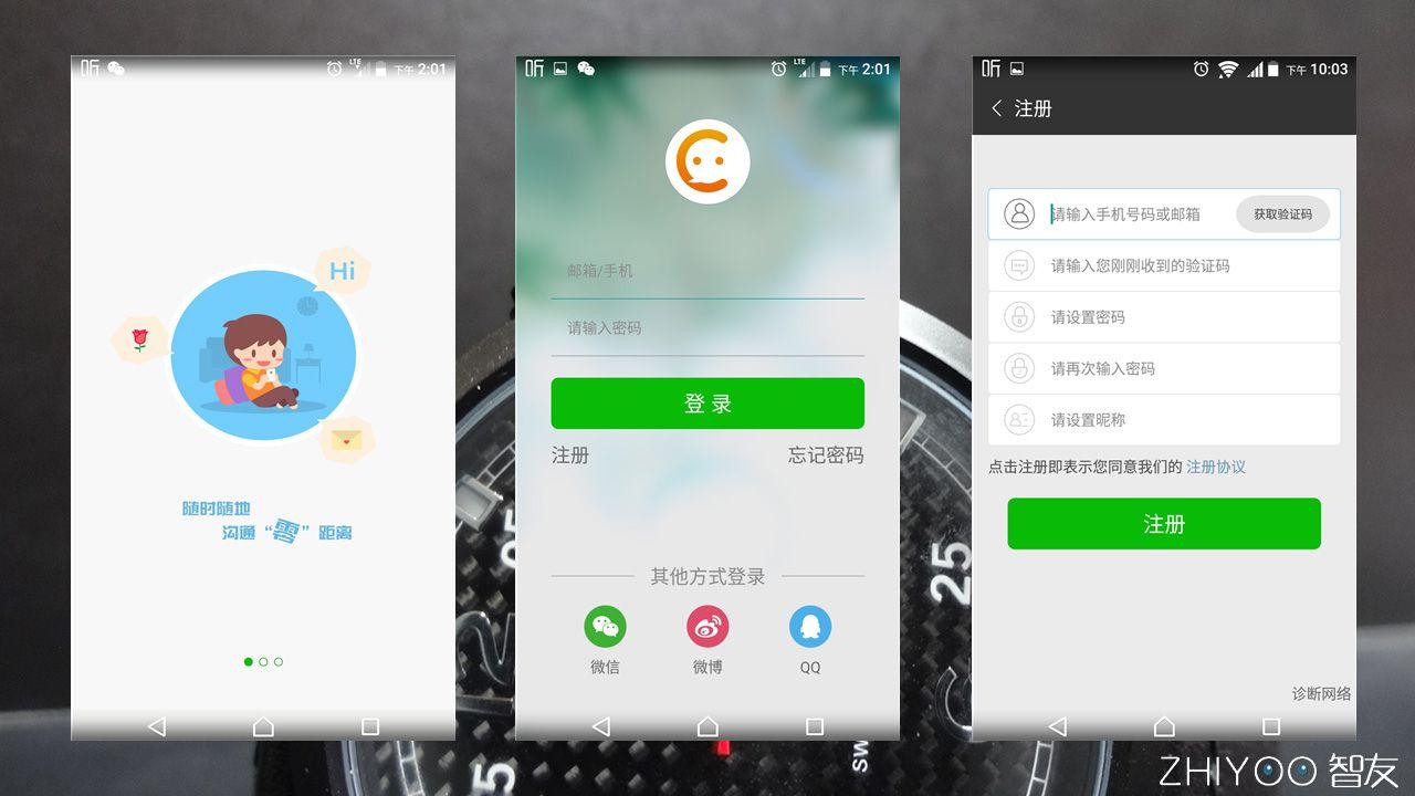 安装完成的app支持手机号,微信,微博和qq多种方式登录.