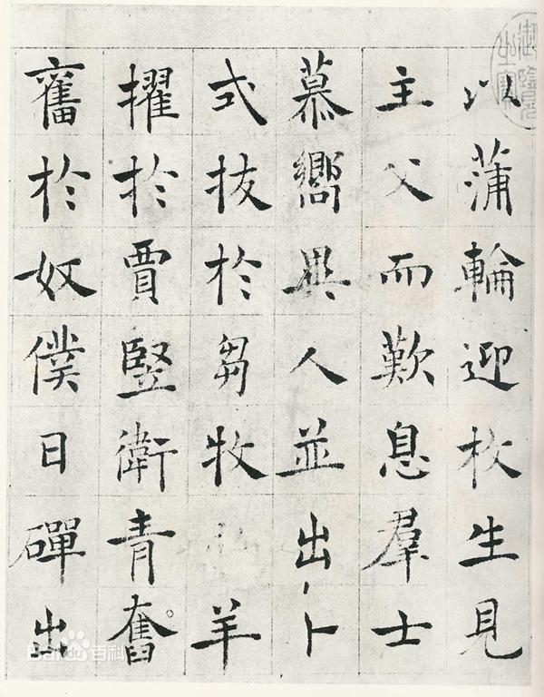 邓散木 我对唐代五大家书法的具体分析