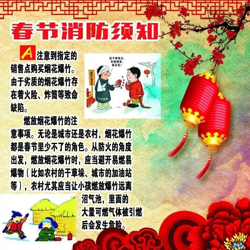 春节|消防安全注意事项要知道!