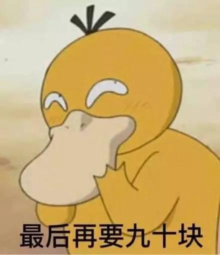 大肥鸭表情包_可达鸭要钱表情包5