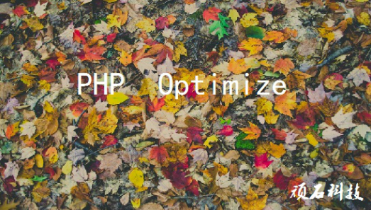 PHP公众开发性优化小技巧-微信程序技巧精v公众预热平台图片