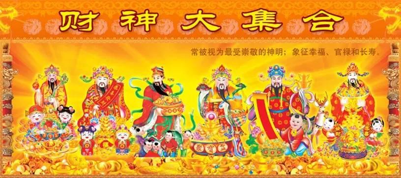 接财神,财神到 财源滚滚来,徐州的小伙伴快来接财神 初四转初五迎图片
