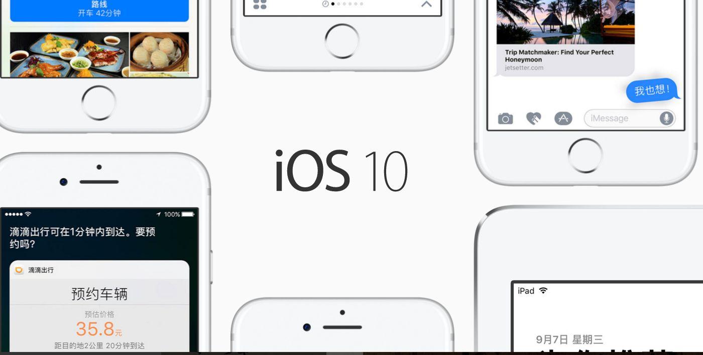 苹果已经开始关闭iOS 10.2的系统验证通道的照片
