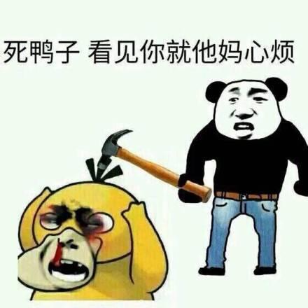 反套路教程 | 拒绝可达鸭要钱表情包,天津人趁着春节赶紧玩起来!图片