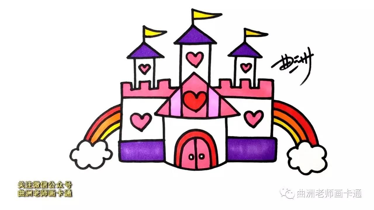 曲洲老师画卡通:少儿简笔画——公主城堡