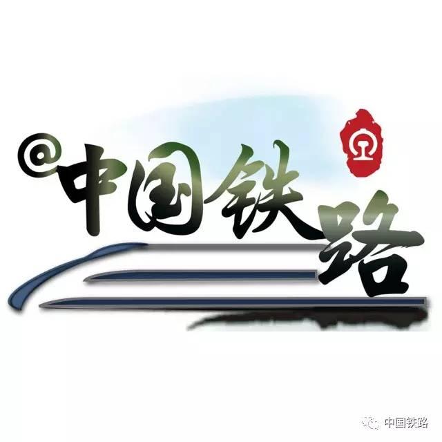 【2017铁路春运】铁路部门利用春节假期加强设备检查整治迎战节后客流高峰