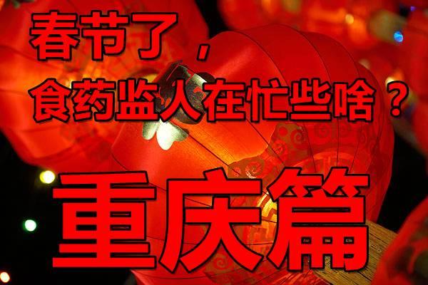 重庆:开展专项检查确保春节食品安全日常怎么减肚腩图片