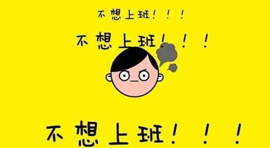 马儿哟歌谱你慢走-春节长假即将结束了,以后还能任性地赖会儿床吗?答案是不能!奉劝
