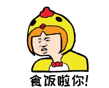 送你一组三院小伙伴原创的鸡年表情包!图片