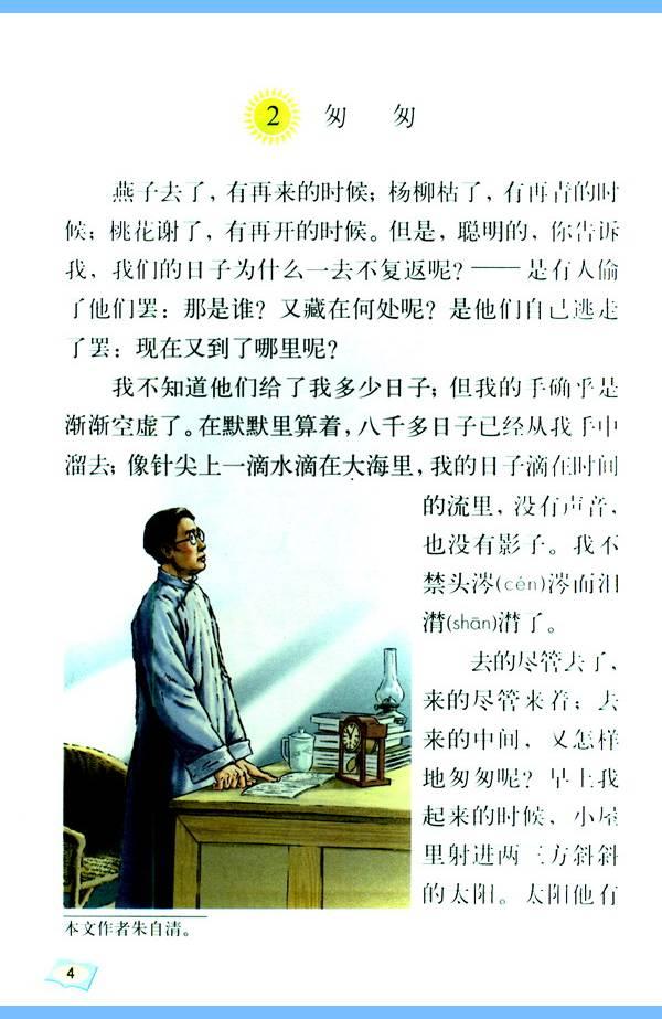 【六年级】语文下册人教版电子课本(全册174页)图片